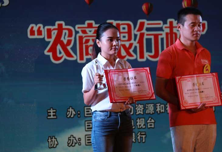 巨野县第二届创业大赛农商银行杯七彩排贝壳获取荣誉证书