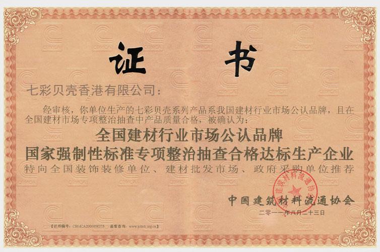 合格达标生产证书.jpg