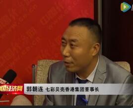 七彩贝壳香港集团有限公司董事长郭朝连先生接受中国经济网专访