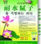 优质环保抗碱性耐水腻子
