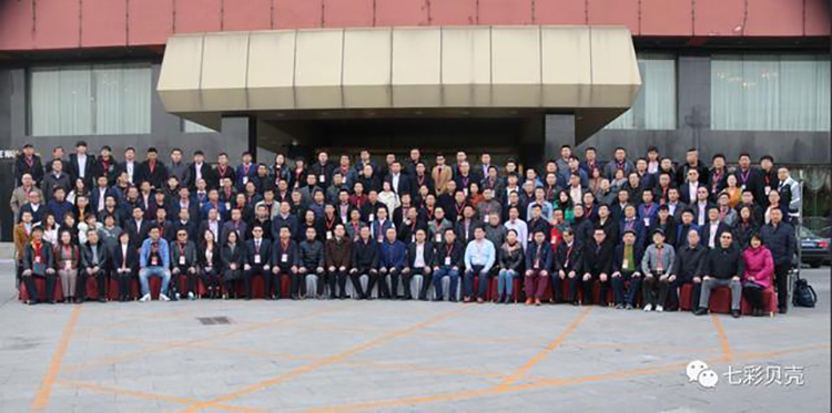 科技创新,质量强国|七彩贝壳受邀参加2018年产品质量专委会成立大会(图文)