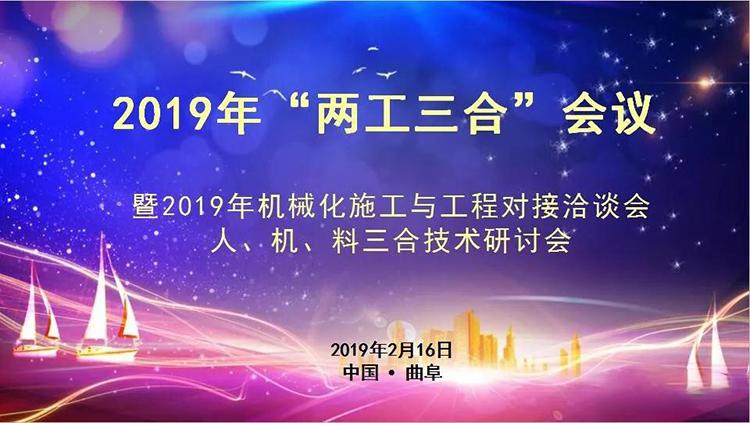 2019年机械化施工与工程对接洽谈会暨人、机、料三合技术研讨会(图文)