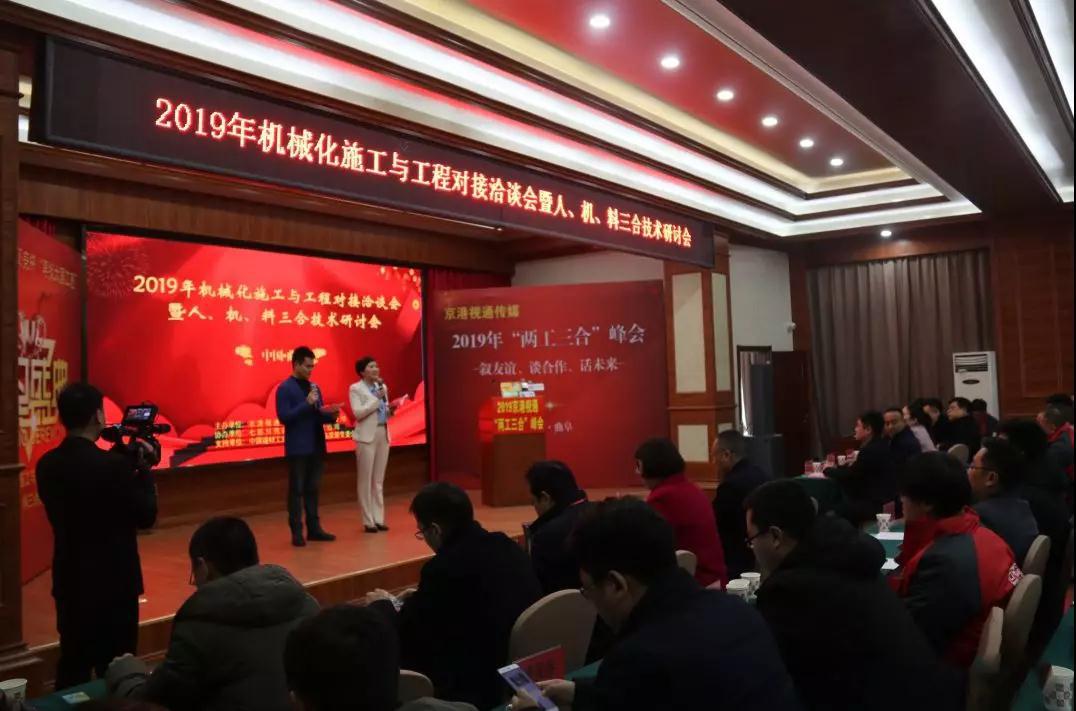 """2019""""两工三合""""峰会圆满落幕,会议精彩再回顾(图文)"""