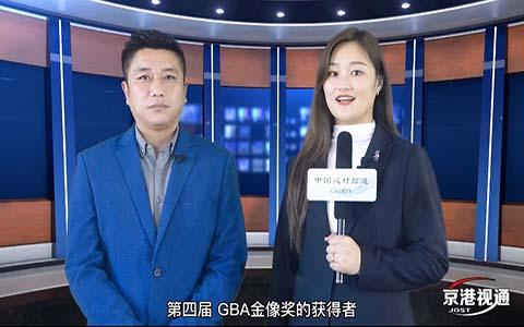 [视频专访]斩获荣誉,集团人力资源公司经理接受中国建