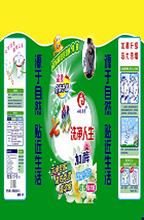 七彩洗衣粉(图文)